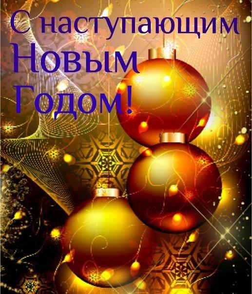 И примите поздравления с наступающим новым годом