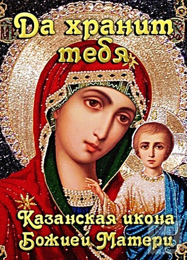 Поздравление открытка с казанской божьей матери, вероники кузнецовой новые