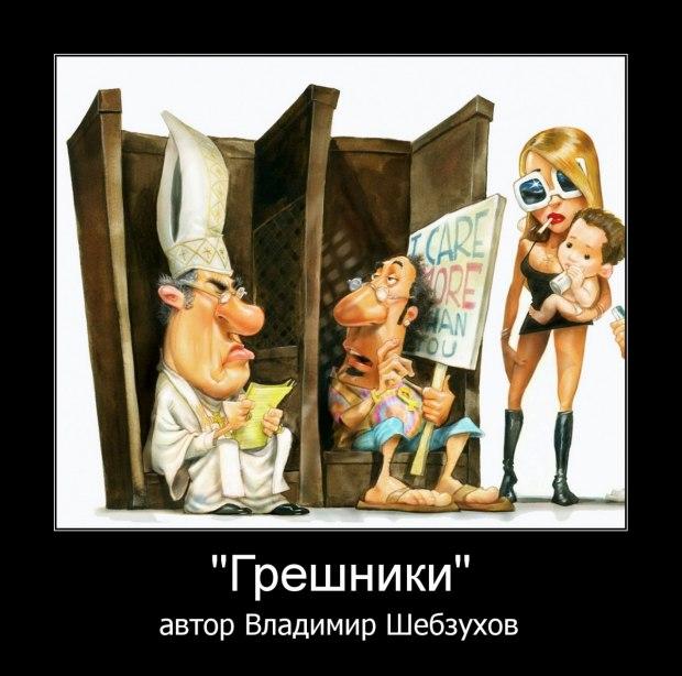 «Грешники» (Владимир Шебзухов)