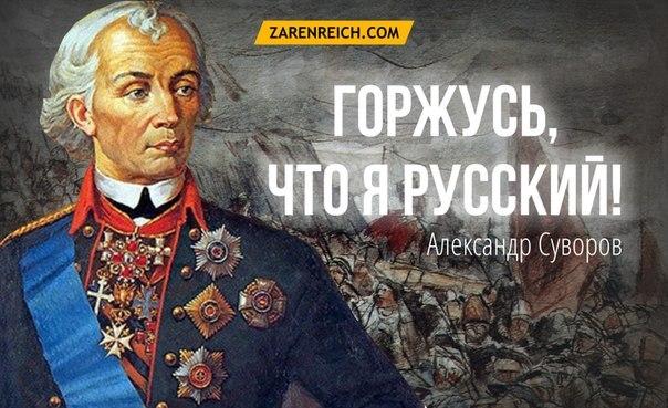 собственную я русская и горжусь этим картинки сегодняшний день поставит
