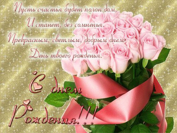 Поздравление с днем рождения женщине красивые открытки