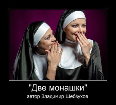 Владимир Шебзухов «Две монашки» читает автор