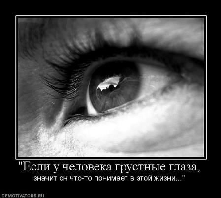 Твои глаза – отчаянье и грусть