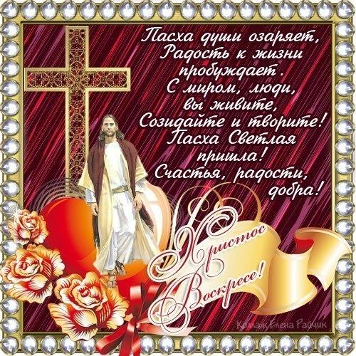 Пасха христова поздравление