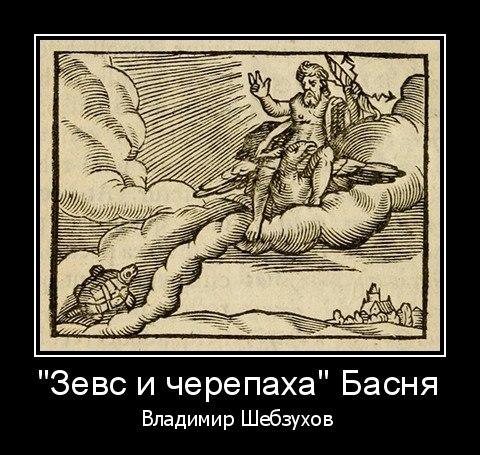 """Басня """"Зевс и черепаха"""" читает автор"""