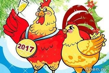 Веселый сценарий нового года 2017 петуха