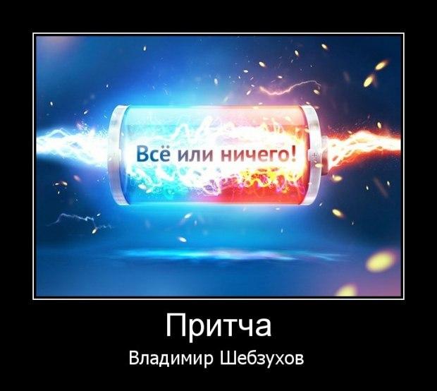 «Всё или ничего» (Владимир Шебзухов)
