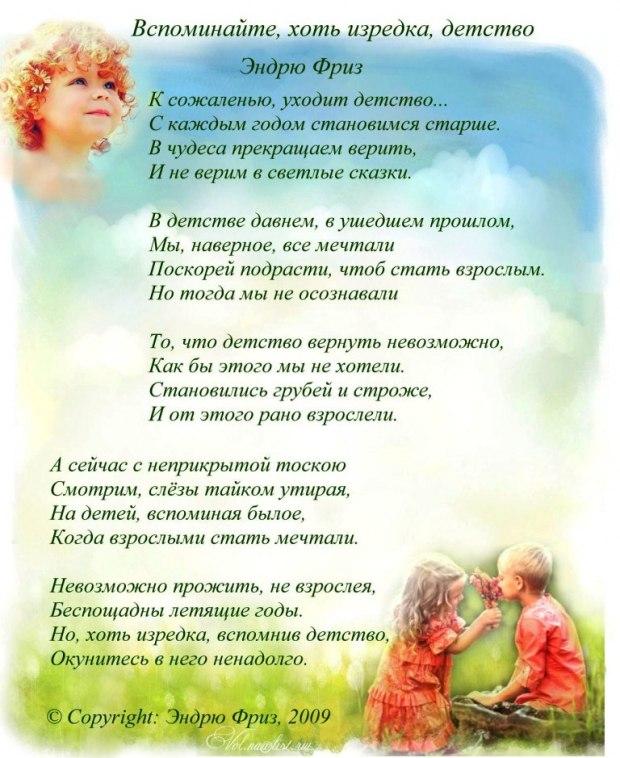 Стихи как быстро растут наши дети и внуки