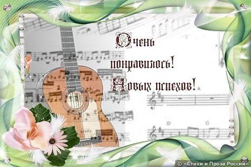 Пожелание певцу творческих успехов