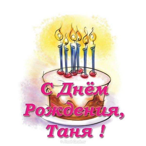 Веселые поздравления с днем рождения таня
