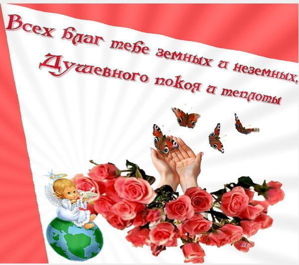 Поздравления на день рождения всех благ