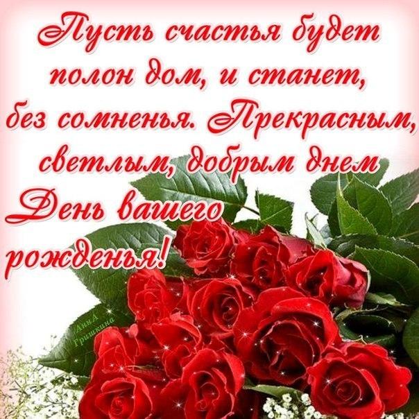 Поздравления от всей души с днем рождения подруге 12