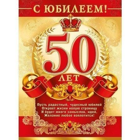 Поздравления с 50 лет мужчине юбилей