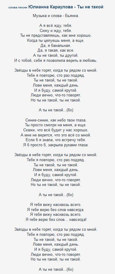 ПЕСНЯ Я ТЕБЕ НЕ ВЕРЮ ЮЛИАННА КАРАУЛОВА СКАЧАТЬ БЕСПЛАТНО