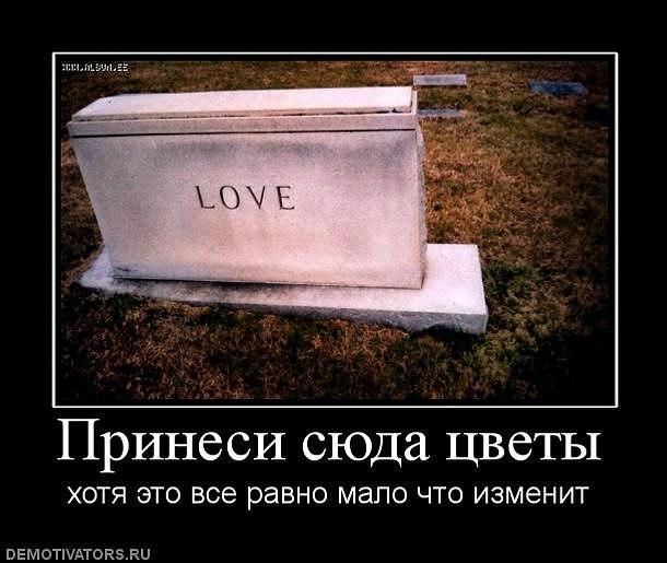 Картинки про смерть и любовь с надписями, выздоровлением