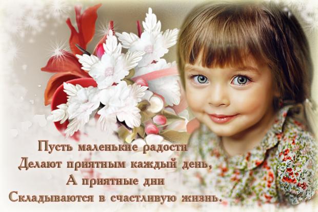 Пусть дети радуют поздравления