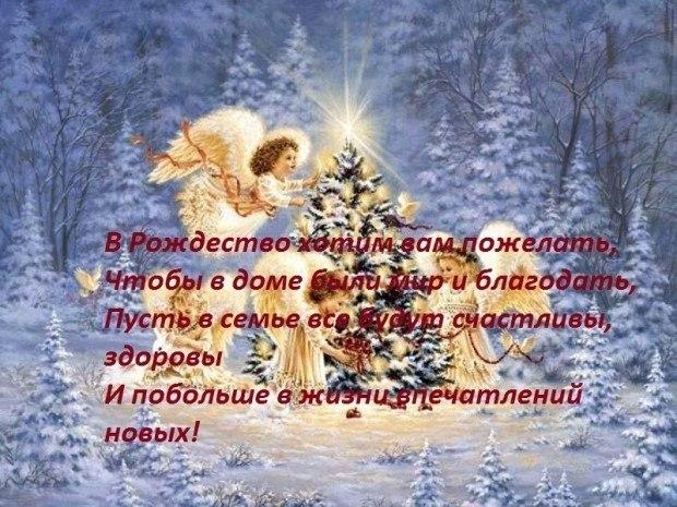 Смс поздравление с рождеством христовым в 2014 году
