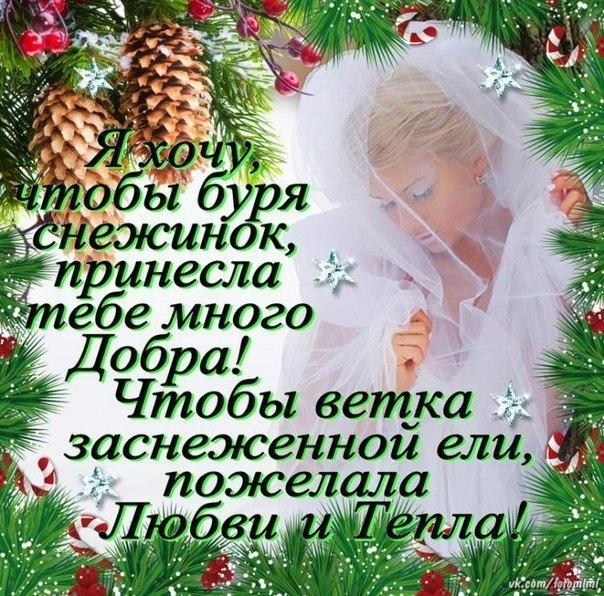 Поздравления с днем рождения пусть снежинка тебя поцелует