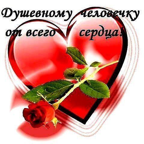 Картинки с надписями от чистого сердца
