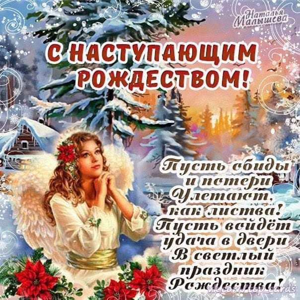 Открытка с рождеством наступающим, открытки своими руками