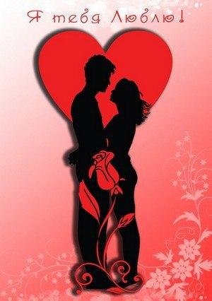 Пошлые порно картинки ко дню влюбленных