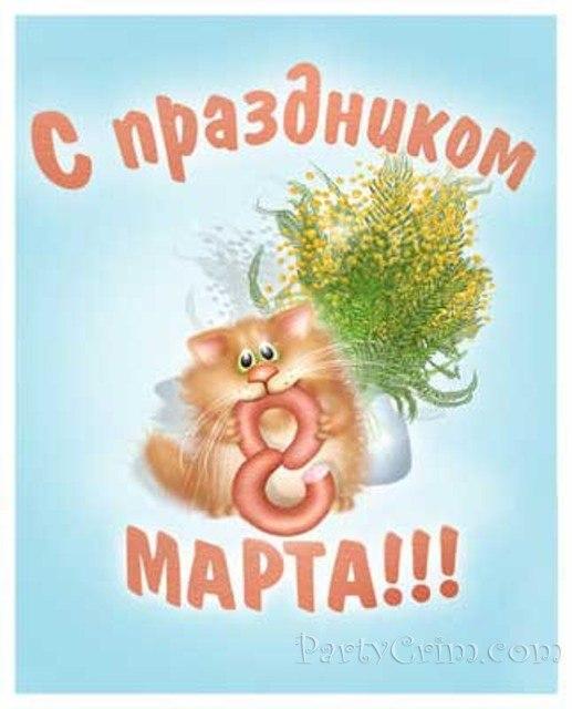 Прикольные открытки с котами на 8 марта