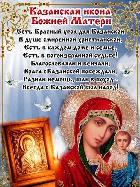 как-то вкратце поздравления с явлением казанской божьей матери в прозе взрослого