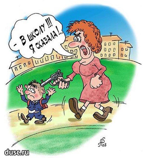 Открытки, смешные картинки не хочу в школу родители