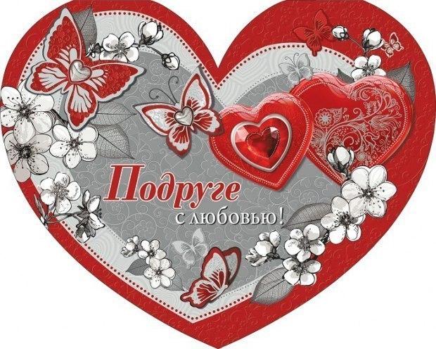Красивые открытки с сердечками для подруги, надписями