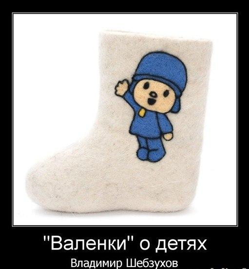 «Валенки» (Владимир Шебзухов)