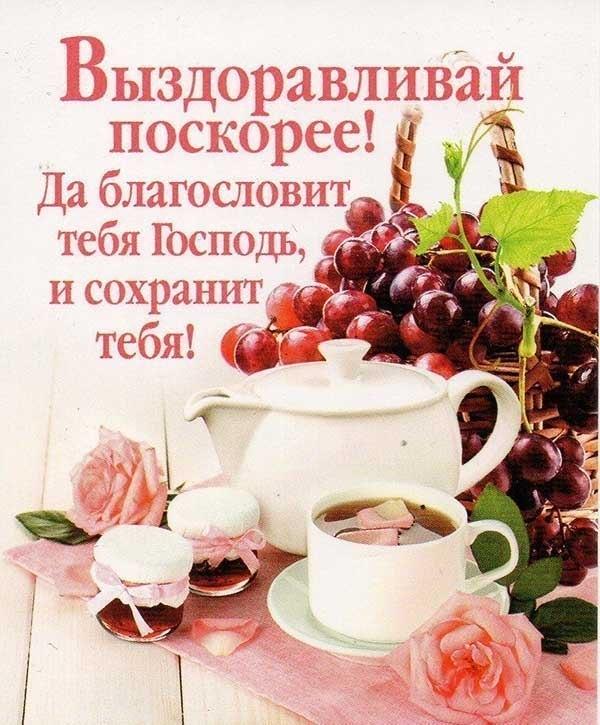 пожелания с добрым утром когда болеет подруга