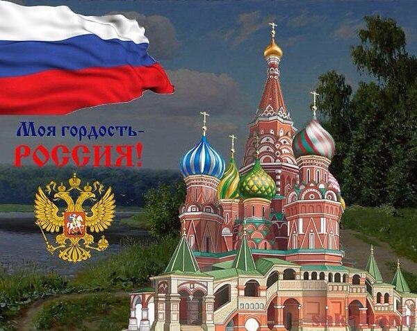Россия любимая картинки, надписью самый