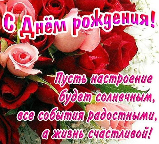 День рождения поздравления онлайн бесплатно