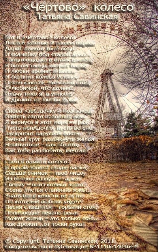 стихи о чёртовом колесе прогноз
