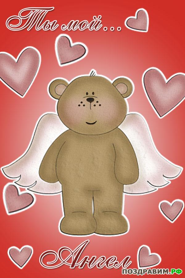Картинки я тебя люблю ангелочки, что рядом
