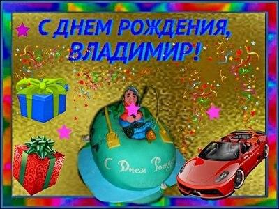 Поздравление владимира с днем рождения
