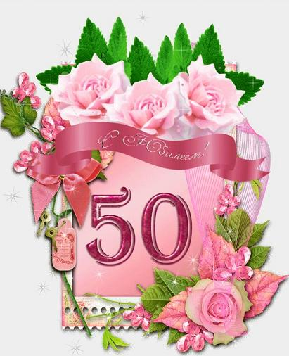 Открытки с юбилеем 50 лет мужчине и женщине