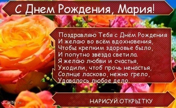 Открытки с днем рождения женщине красивые с пожеланиями по именам мария, поздравлениями вера