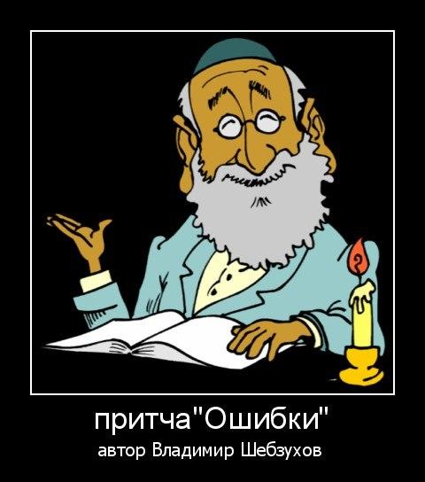 «Ошибки» (Владимир Шебзухов)