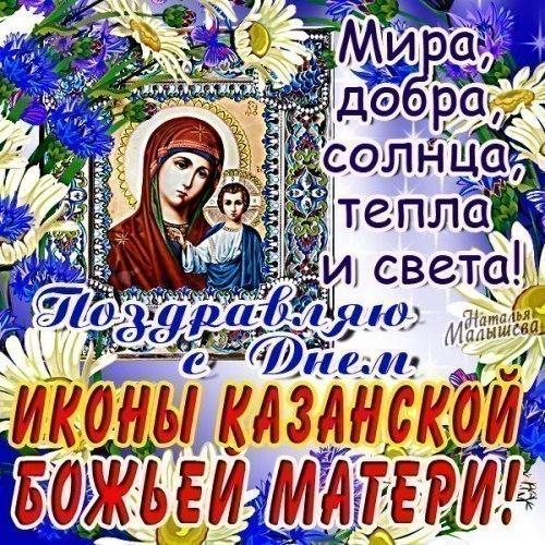 Поздравление казанской божий матери