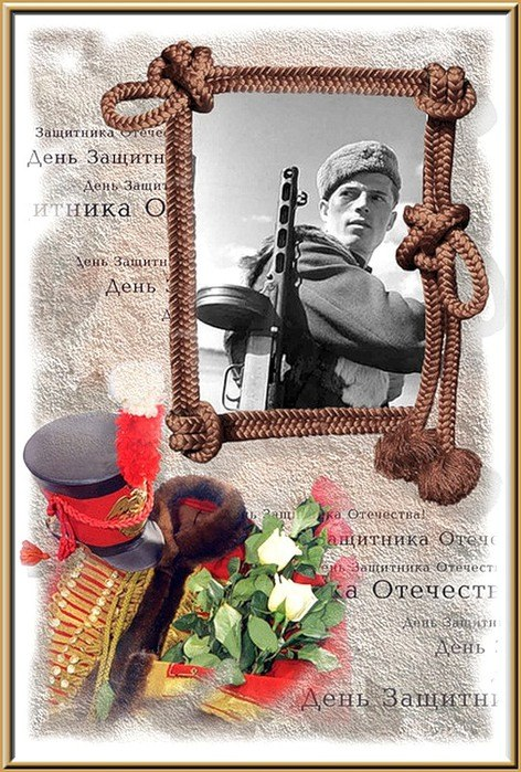 Картинки поздравления дедушке с 23 февраля, открыток для посткроссинга