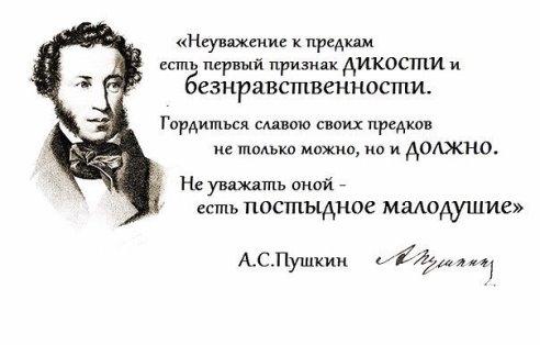 А.С. Пушкин об отношении к предкам