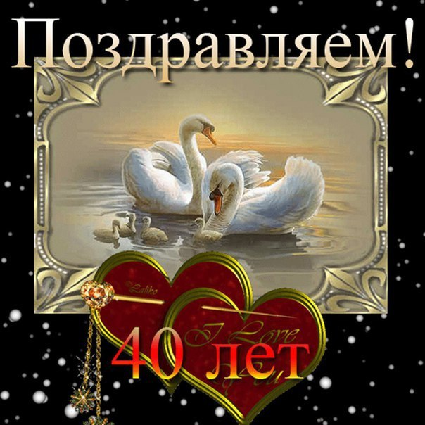 С днем свадьбы поздравления 40 лет