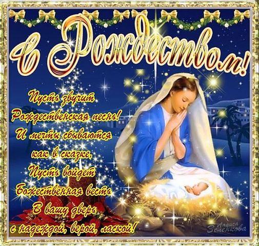 Поздравления на открытке с рождеством для подруги