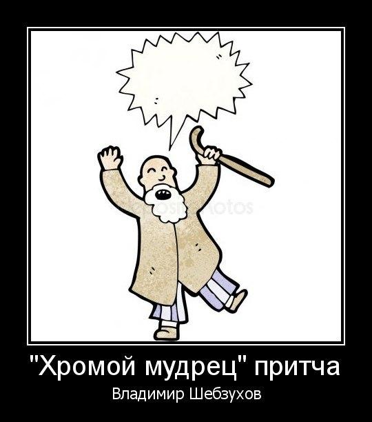 «Хромой мудрец» (Владимир Шебзухов)