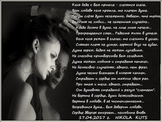 Стих про верьте в любовь