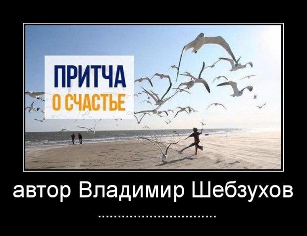 «Притча о Счастье» (Владимир Шебзухов)