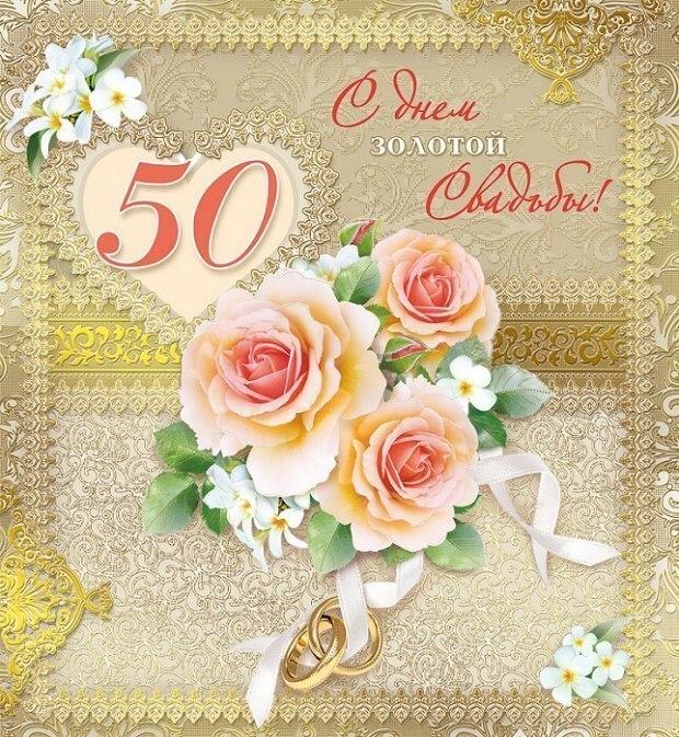 Поздравления с золотой годовщиной свадьбы