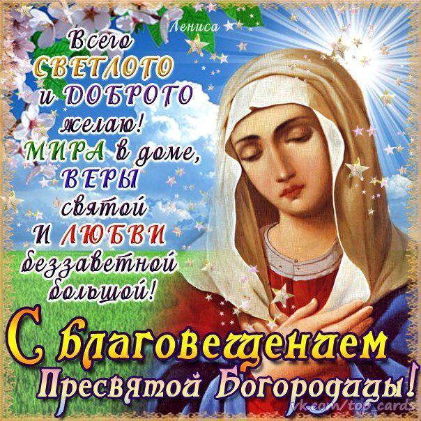 Поздравления с благовещением пресвятой богородице