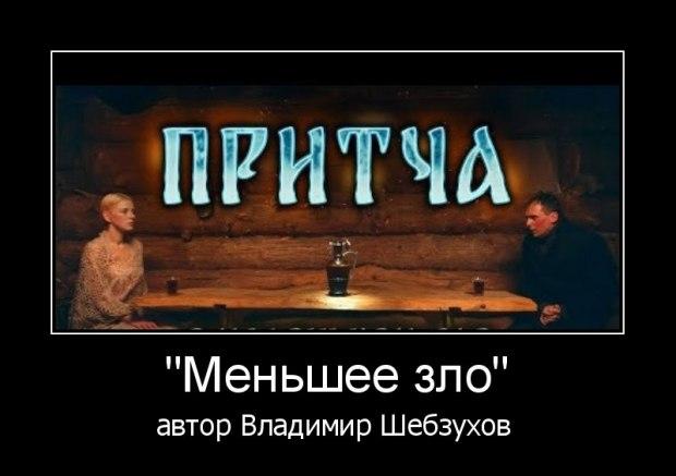 «Меньшее зло» (Владимир Шебзухов)